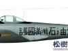 ki-43-mancu-nepoznat